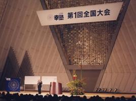 幸塾新春講演・第1回全国大会
